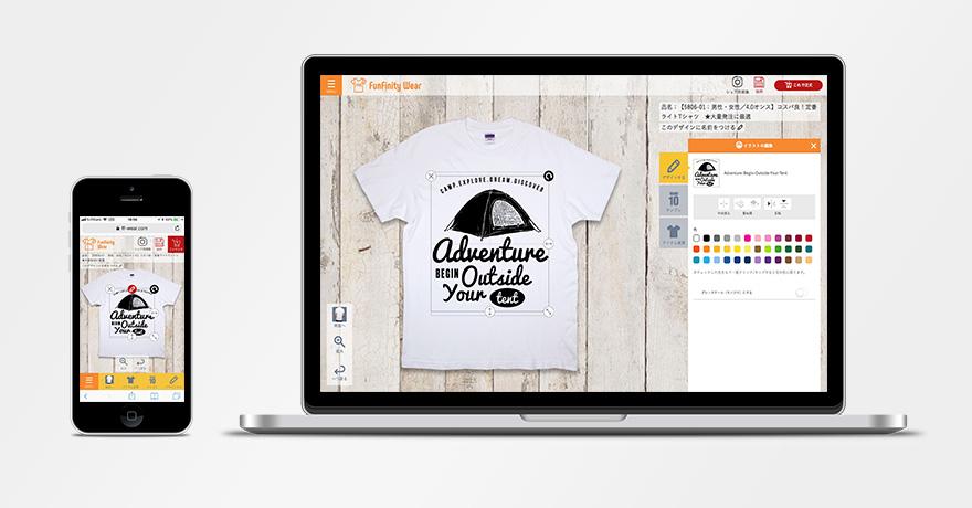 PCでもスマホでも簡単クールなTシャツデザイン