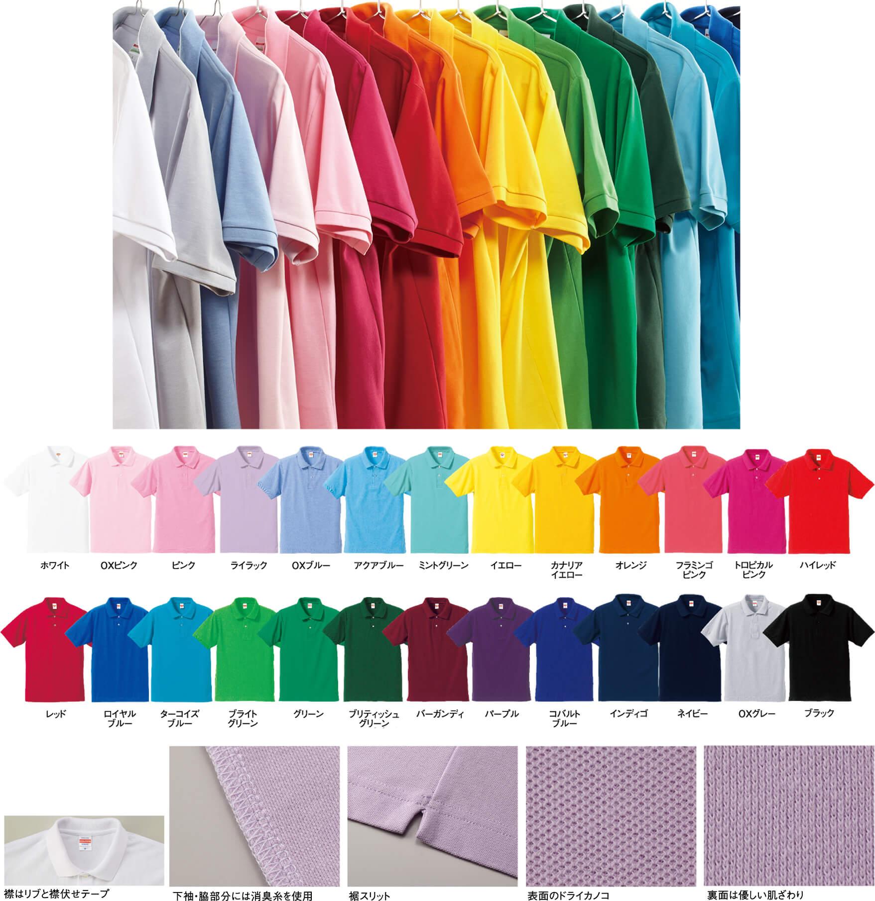 オリジナルポロシャツの全カラー紹介と商品の特徴