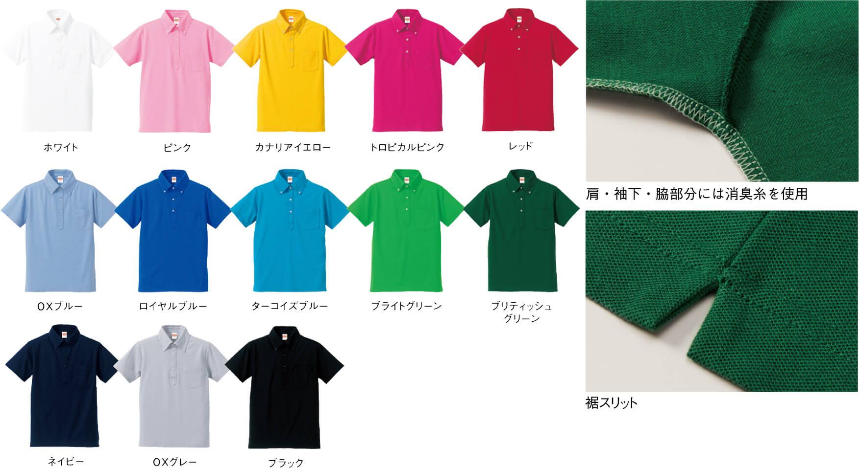 ポロシャツの特徴と全色紹介