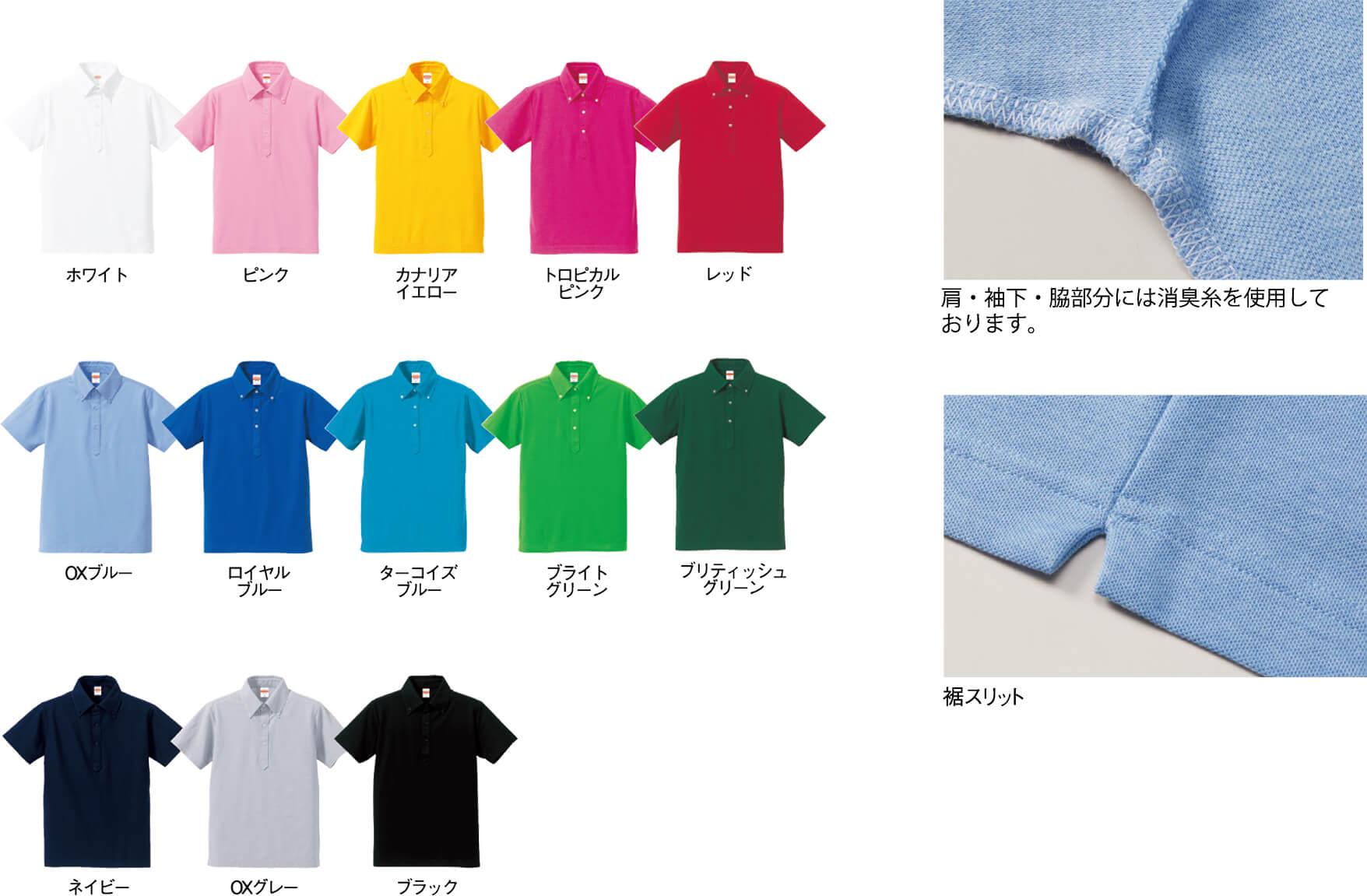 オリジナルポロシャツの全色紹介。