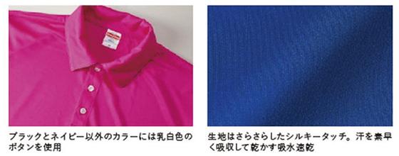 ドライポロシャツの襟部分の説明その2