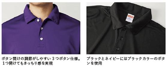 ドライポロシャツの襟部分の説明