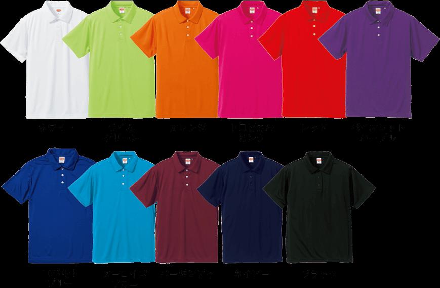 ドライポロシャツ全11色の色見本