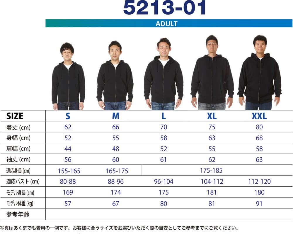 5213-01シルエット比較(男性)