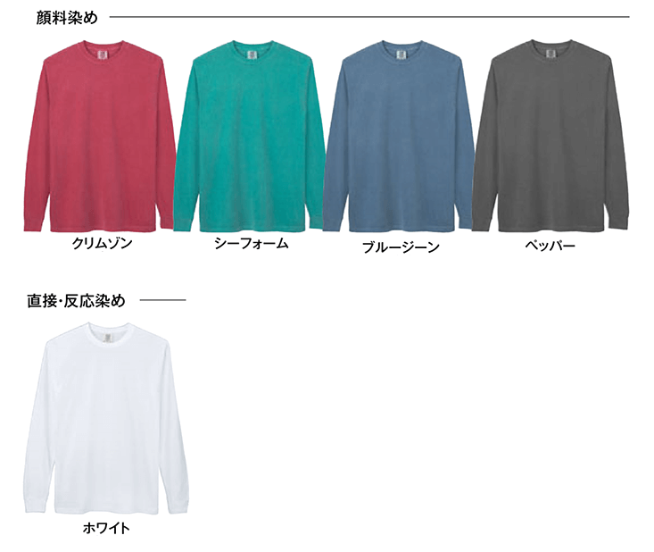 Comfort Colors長袖Tシャツの色取り揃え