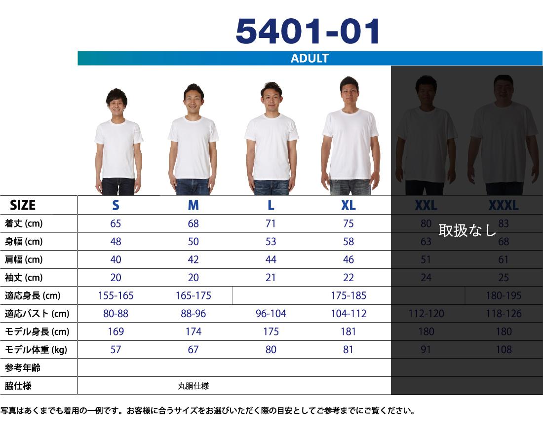 5401-01シルエット詳細