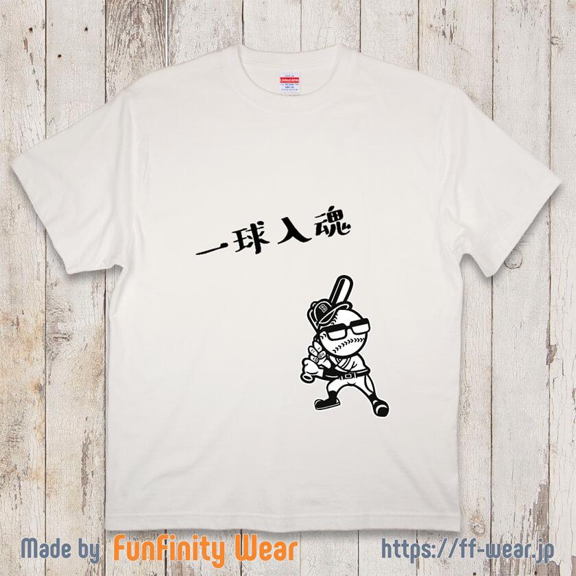 野球のTシャツのサンプル