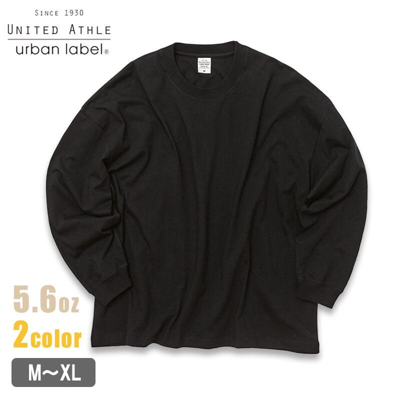 5.6oz ビッグシルエット長袖Tシャツ